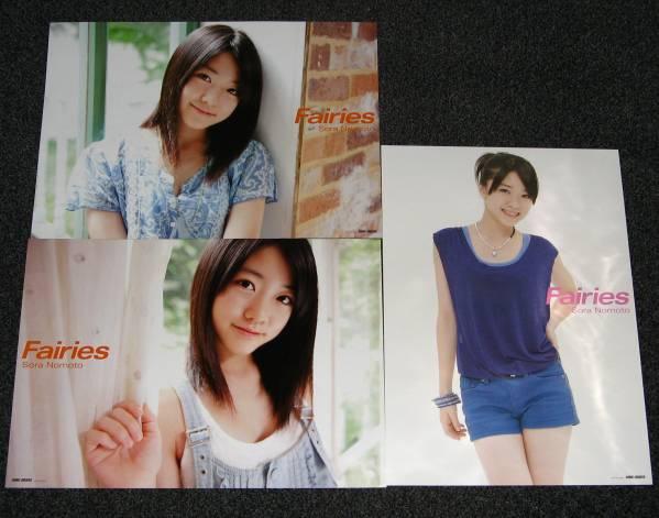Fairies フェアリーズ A3非売品ポスター3種セット 野元空