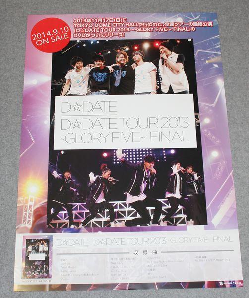 ●Ж5 告知ポスター D☆DATE[TOUR 2013-GLORY FIVE] 荒木宏文