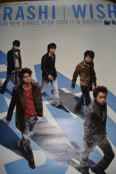 ★嵐:★ポスター★2005年WISH★花より男子主題歌★告知ポスター★ グッズの画像