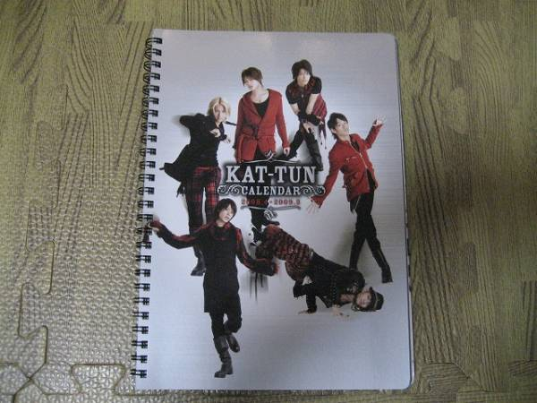 ★KAT-TUNカレンダー 2008.4→2009.3 エコバッグ付 送料込