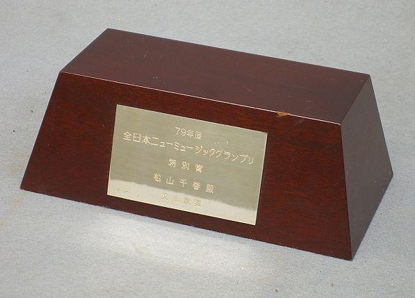 【本物 松山千春授与】79年 文化放送 ミュージックグランプリ 記念 トロフィー【A209】