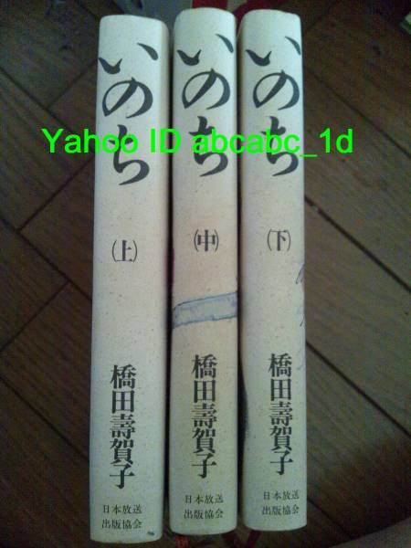 ◆レア◆いのち(昭和61年NHK大河ドラマ)初版3冊セット◆橋田壽賀子_画像1