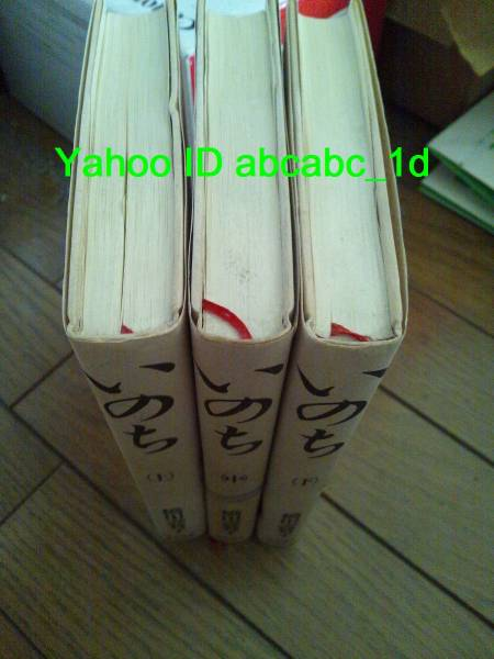 ◆レア◆いのち(昭和61年NHK大河ドラマ)初版3冊セット◆橋田壽賀子_画像2