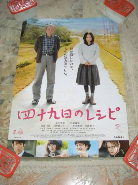 永作博美 二階堂ふみ 四十九日のレシピ 公開告知非売品ポスター