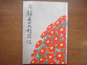 吉例顔見世大歌舞伎パンフ1994.11 市川染五郎 松本幸四郎 愛之助