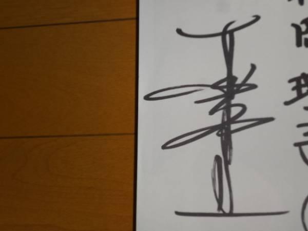 福岡ソフトバンクホークス 工藤公康 直筆サイン本 僕の野球塾