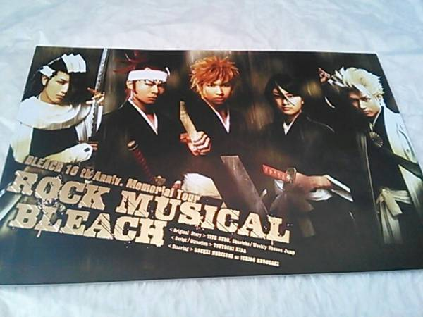 新生ROCK MUSICAL BLEACH パンフレット 太田基裕
