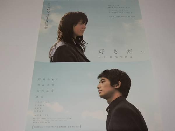 未使用『 好きだ、 』 B2ポスター 宮崎あおい 瑛太 グッズの画像