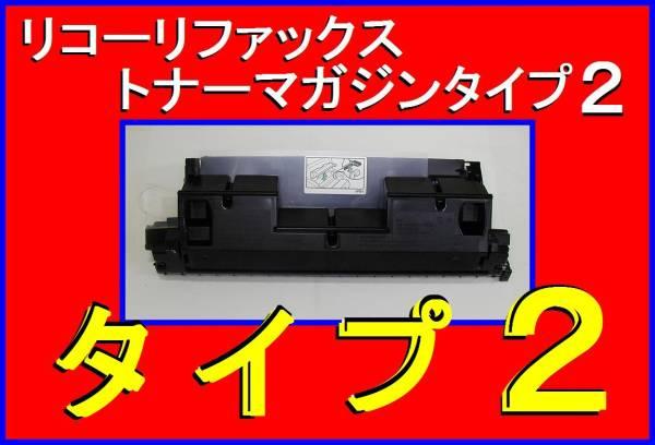リコー リファックストナーマガジンタイプ2 /RIFAX SL1100 /SL1200 /SL3100 /SL3105 /SL3200 /SL3300 /SL3400/BL100/BL110/BL230/FO5T◆N⇒