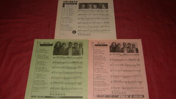 【切り抜き】 ダウンタウン・ブギ・ウギ・バンド Y4