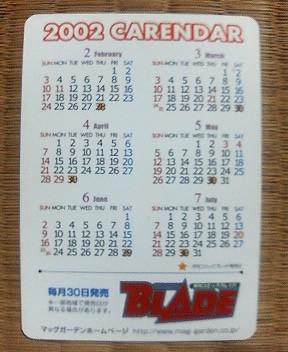 月刊コミックブレイド(まもって守護月天)カード型カレンダー_画像2