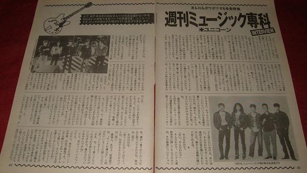 【切り抜き】 ユニコーン 1992年インタビュー N2