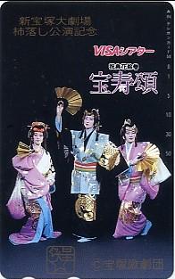 ◆宝塚歌劇団(VISAシアター)のテレカ(2)◆ グッズの画像