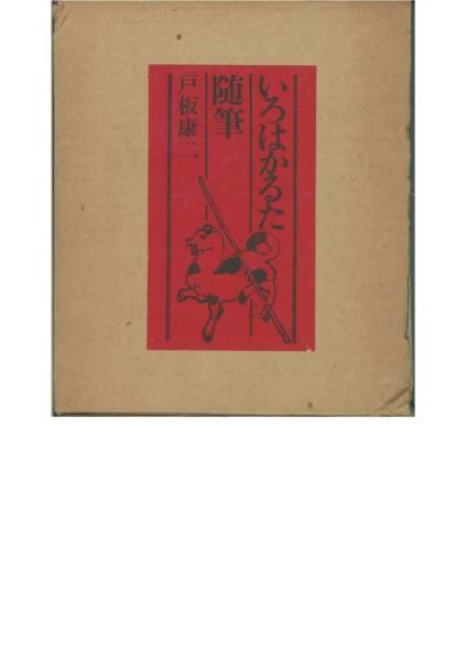 戸板康二■いろはかるた随筆■丸ノ内出版・昭和47年・初版