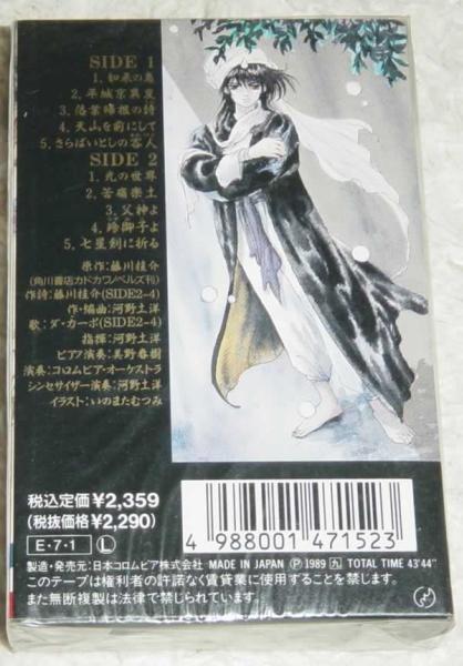 【宇宙皇子 / 天上篇】カセット 未開封品_画像2
