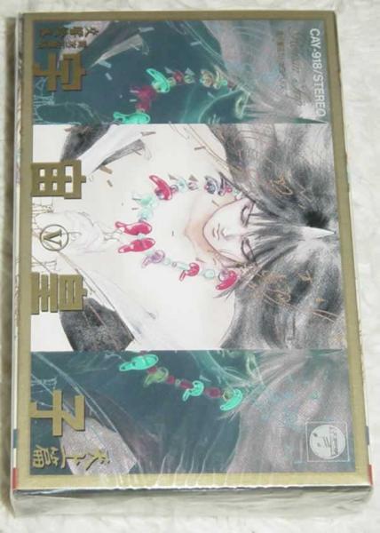 【宇宙皇子 / 天上篇】カセット 未開封品_画像1