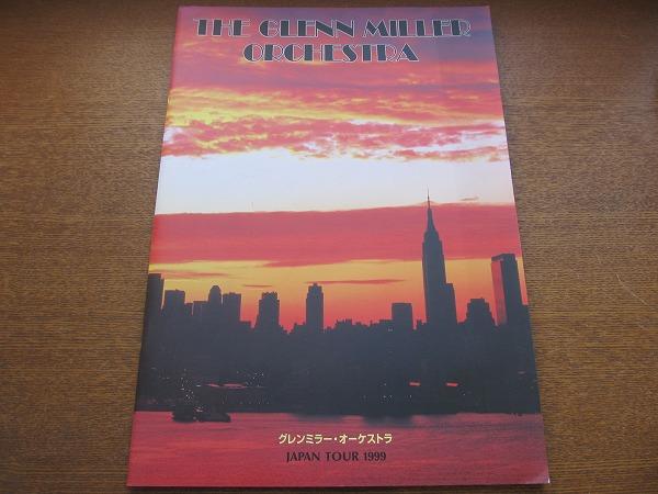 パンフレット「グレンミラー・オーケストラ 日本公演1999」