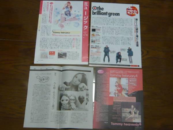 川瀬智子切り抜き新聞記事セットブリグリ☆2002年~トミー