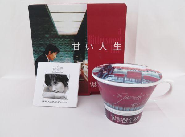 K3)新品 イ・ビョンホン 甘い人生 蓋付きYマグカップ 韓国陶磁器