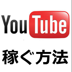 あなたの動画をお金に変えるYOUTUBEプロデュースです!