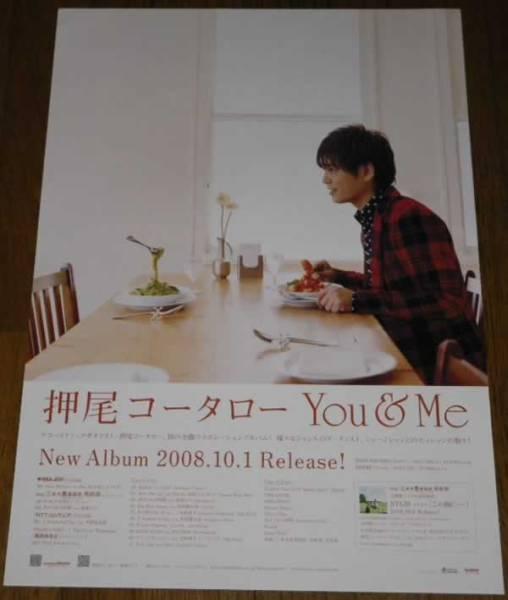 押尾コータロー / You & Me ポスター