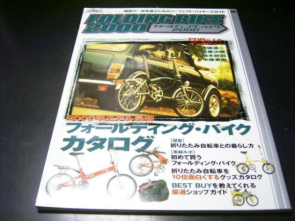 ●★フォールディング・バイク2000▲暮らし方・初めて買う_画像1