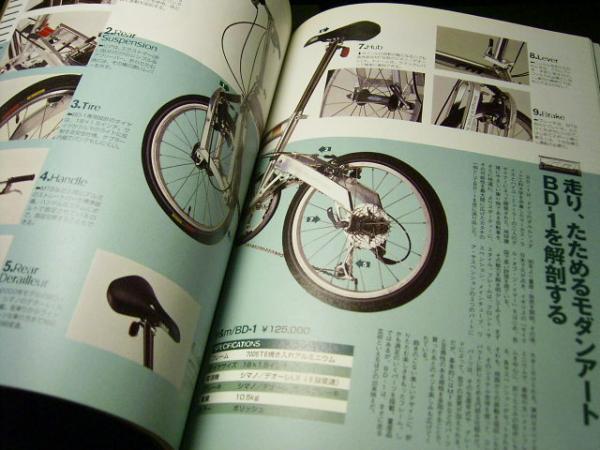 ●★フォールディング・バイク2000▲暮らし方・初めて買う_画像2