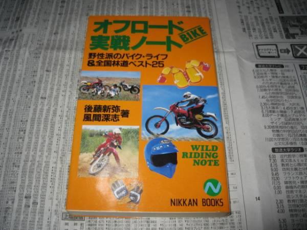 オフロードバイク 実戦ノート 風間深志 後藤新弥