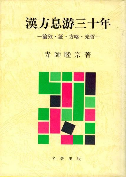 ●漢方息游三十年―論攷・証・方略・先哲   寺師 睦宗 (著)
