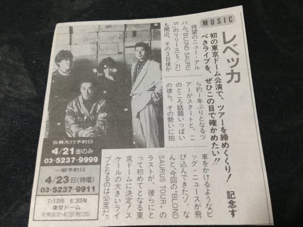 レベッカ REBECCA BLOND SAURUS★東京ドーム告知雑誌ぴあ切取り