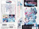 中古VHS◆戦国武将列伝 爆風童子ヒッサツマン 全3巻◆