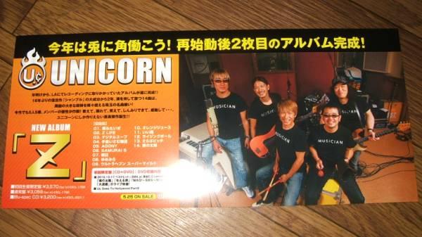 ■ミニポスターCF4■ UNICORNユニコーン/Z 非売品!