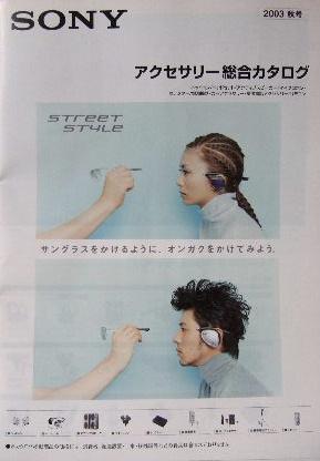 SONY商品カタログ2003年非売品/オダギリジョー柴咲コウ