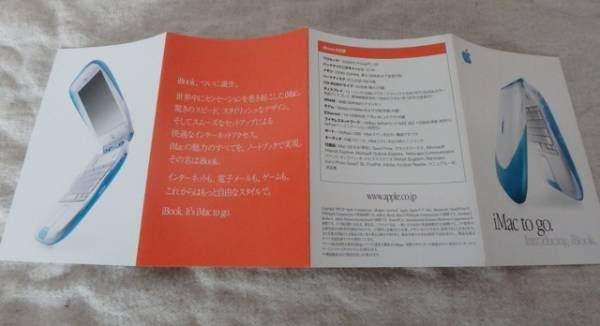 k3 Apple iBOOKのパンフレット 入手困難 コレクター品 1999年_観音開きのパンフレットです。
