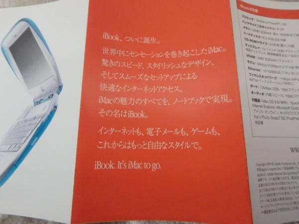 k3 Apple iBOOKのパンフレット 入手困難 コレクター品 1999年_画像3