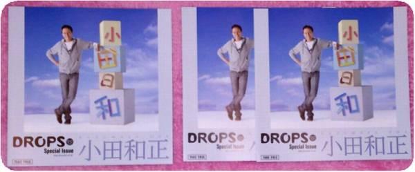 ♪小田 和正☆販促用フライヤー×3部セット/小田日和 ■送120