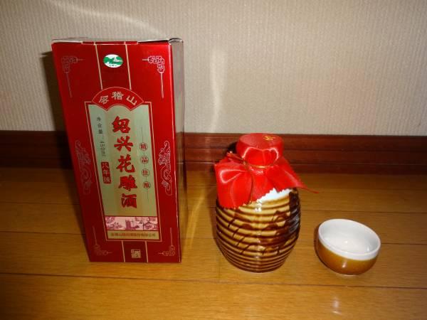 高級紹興酒 中国現地生産本物 8年ものプラス6年プラスα  送料無料