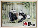 北朝鮮の切手シート パンダの親子 日本国際切手展 1991年 郵便 郵趣 動物 朝鮮民主主義人民共和国