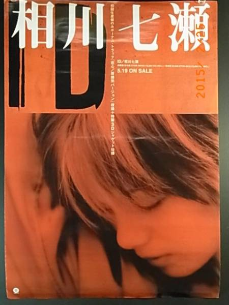 ★PRポスター 相川七瀬 '99ベストアルバム ロック J-POP