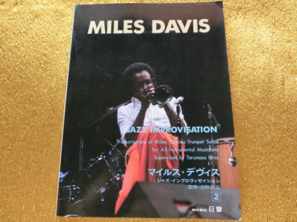●マイルスデヴィス2●アドリブレコードコピー●_画像1
