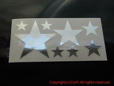 星のステッカー(シルバーミラータイプ/星8個/1シート)屋外耐候素材_ステッカー実物(見本)です