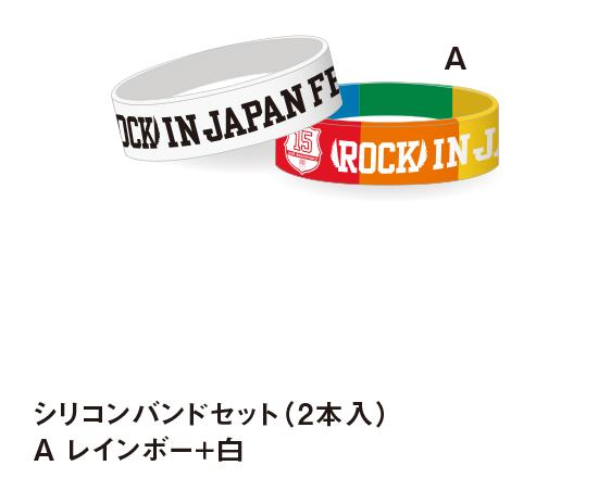 ROCK IN JAPAN FES 2014 OFFICIAL GOODS ラバーバンドセット 白