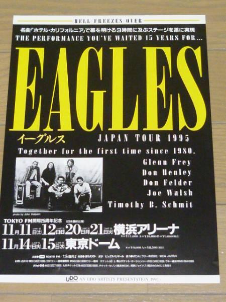 EAGLES/イーグルス Japan Tour 1995 フライヤー/チラシ
