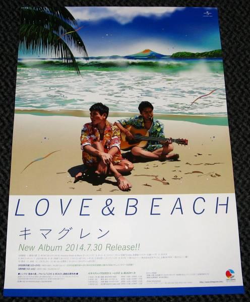 ω3 キマグレン/LOVE&BEACH 告知ポスター