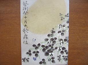 芸術祭十月大歌舞伎パンフ1994.10 市川猿之助片岡我當中村富十郎