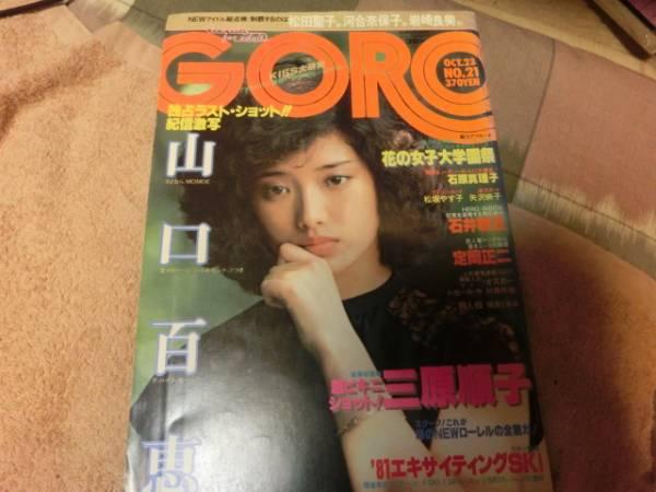 GOROゴロー(昭和55年)山口百恵 シーナ&ロケット 三原順子 グッズの画像