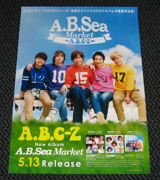 A.B.C-Z [A.B.Sea Market] 告知ポスター