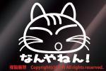 「なんやねん!」ねこ猫☆ステッカー(白)