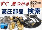 高圧洗浄機 カプラー 高圧ホース ガン ノズル BG1513 フルテック
