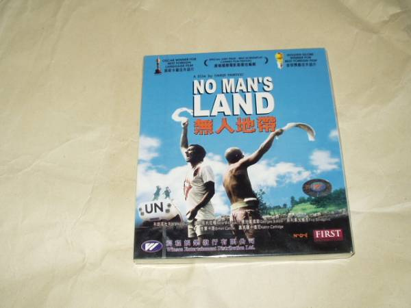 VCD 『ノーマンズ・ランド』 香港版 2枚組